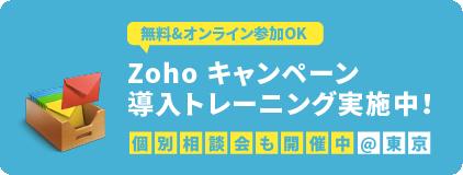 Zoho キャンペーン導入トレーニング実施中
