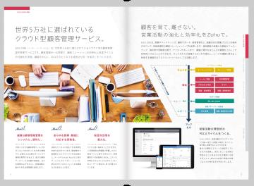 カタログ・導入事例 サンプル1