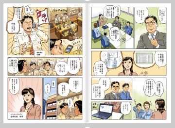漫画でわかるZoho CRM サンプル1