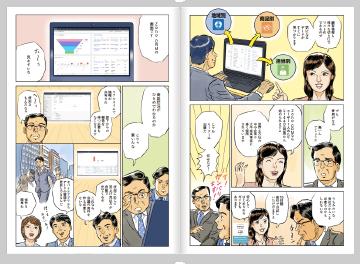 漫画でわかるZoho CRM サンプル2