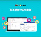 Zoho CRM 説明デモ動画