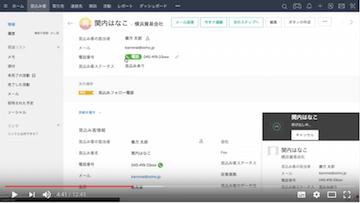 Zoho CRM 説明デモ動画 サンプル2
