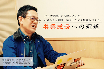 株式会社ジーニアスウェブ 代表取締役 小園 浩之氏