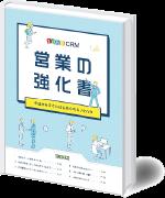 営業の強化書
