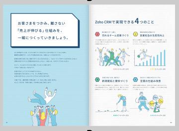 営業の強化書 サンプル1