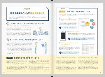 営業の強化書 サンプル2
