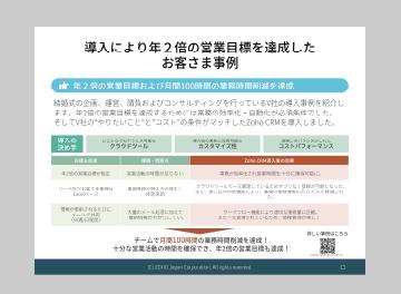 トップ営業 サンプル2
