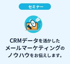CRMデータを活かしたメールマーケティングのノウハウをお伝えします。