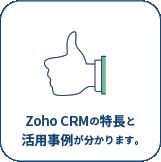 Zoho CRMの特長と活用事例が分かります。