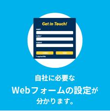 自社に必要なWebフォームの設定が分かります。