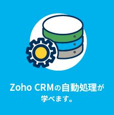 Zoho CRMの自動処理が学べます。