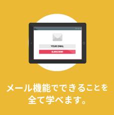 メール機能でできることを学べます。