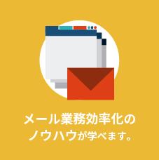 メール業務効率化のノウハウを学べます。