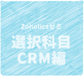 選択科目 CRM編