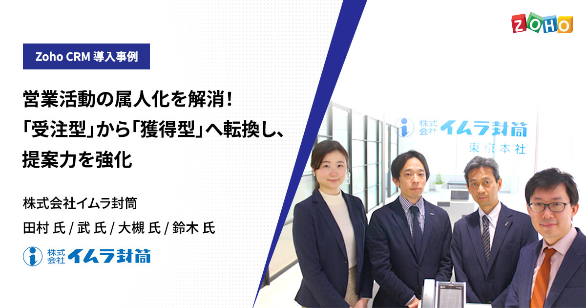 株式会社イムラ封筒|Zoho CRM 導入事例
